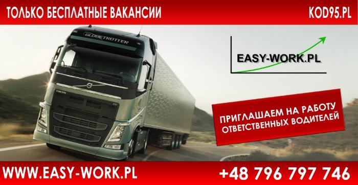 Работа водителем в Польше